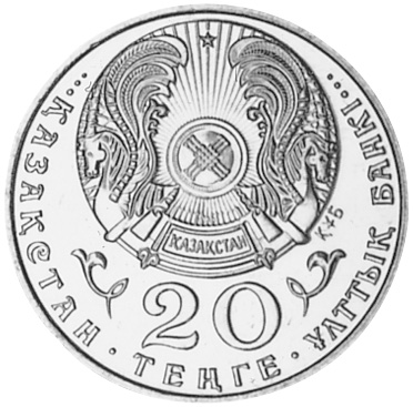 Kazakhstan 20 Tenge obverse