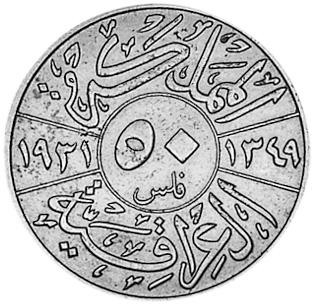 Iraq 50 Fils reverse