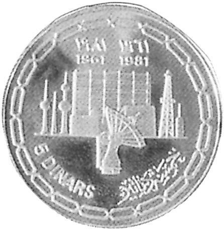 Kuwait 5 Dinars reverse