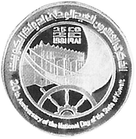 Kuwait 5 Dinars obverse