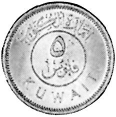 Kuwait 5 Fils obverse
