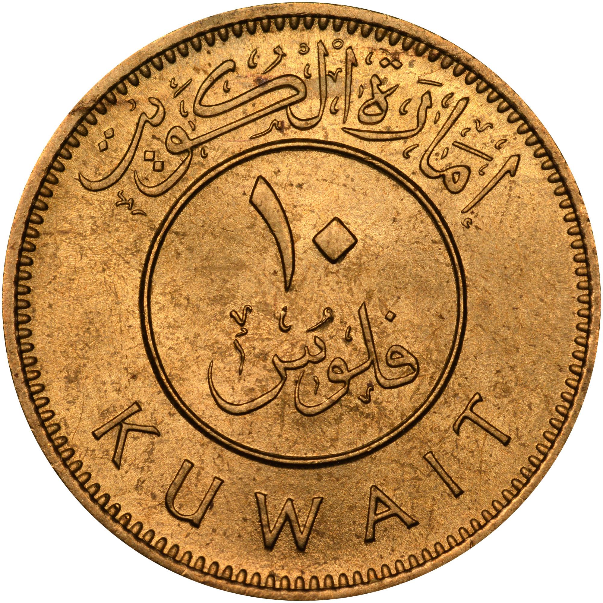 Kuwait 10 Fils obverse