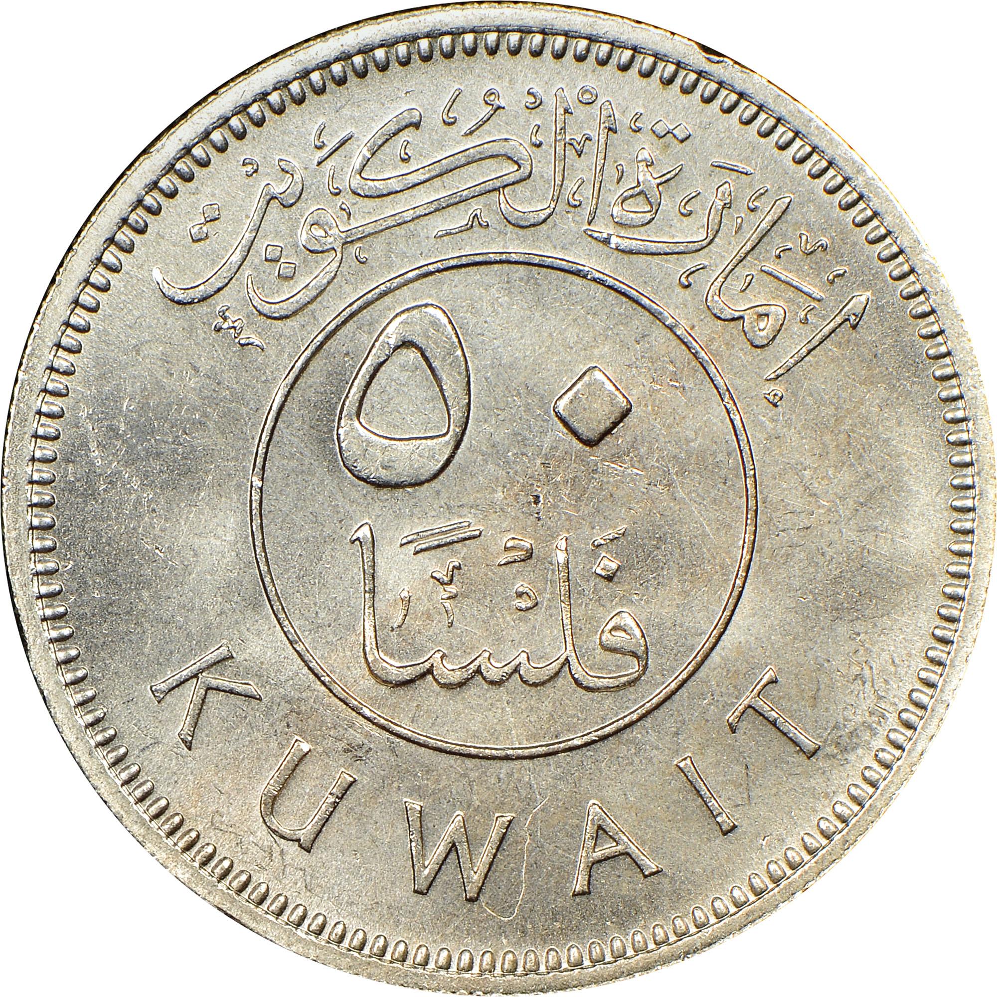 1380-1961 Kuwait 50 Fils obverse