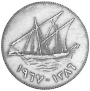 Kuwait 100 Fils reverse