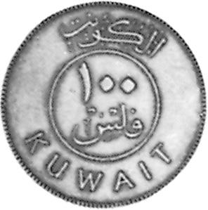 Kuwait 100 Fils obverse