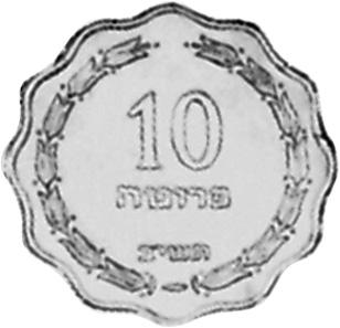 Israel 10 Pruta reverse