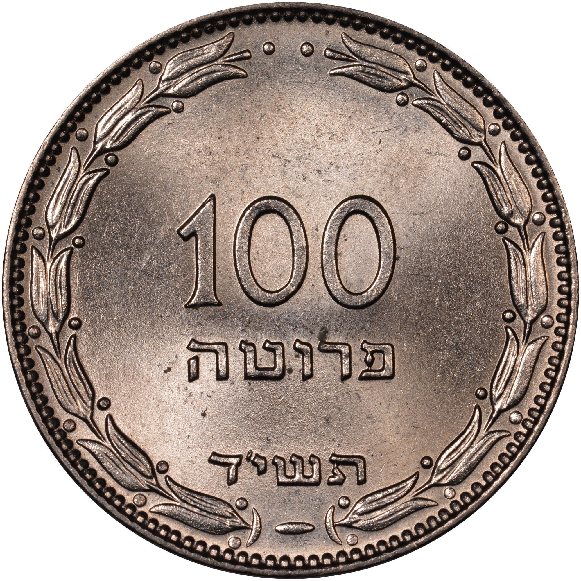 Israel 100 Pruta reverse