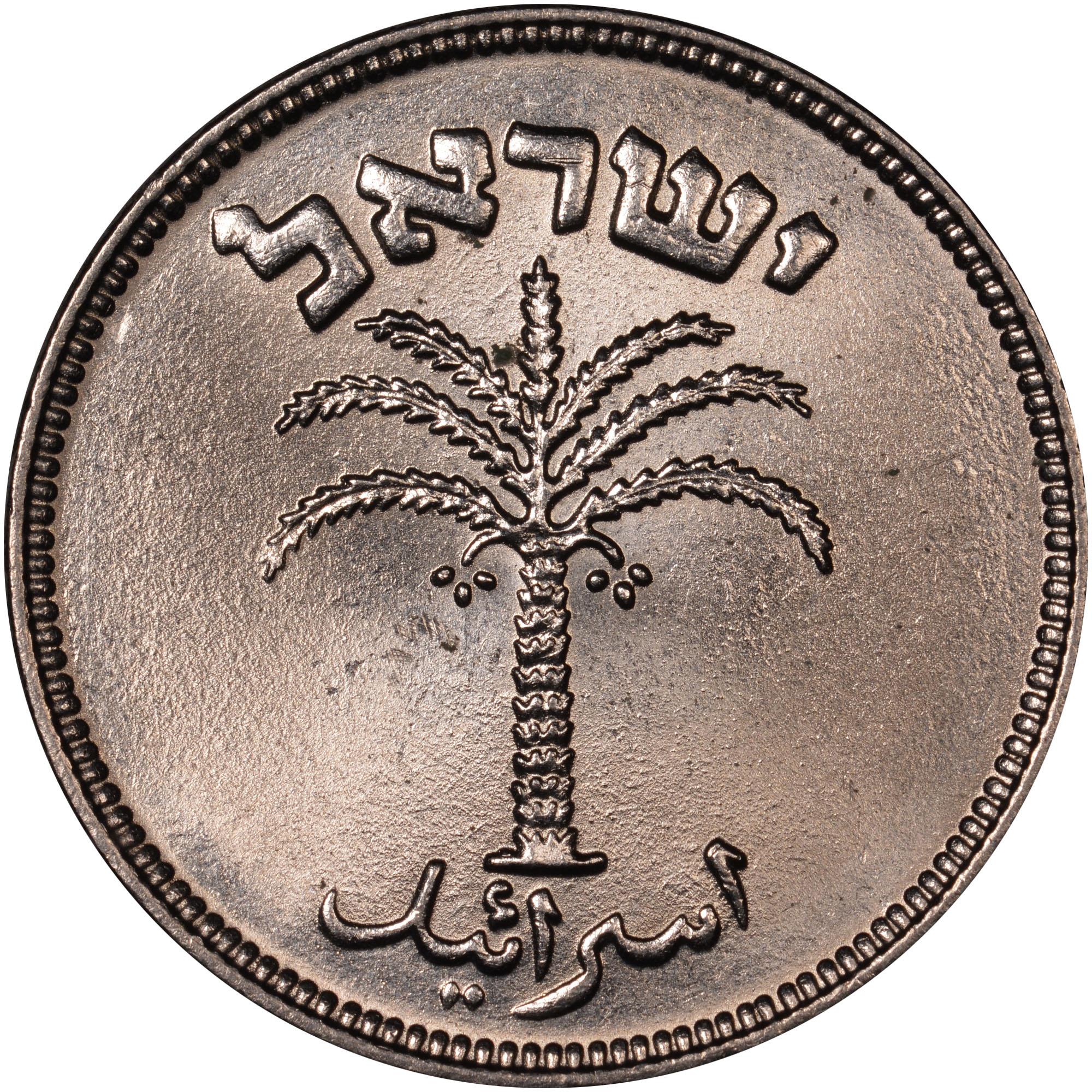 Israel 100 Pruta obverse
