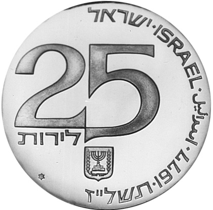 5737-1977 Israel 25 Lirot obverse