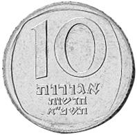 Israel 10 New Agorot reverse
