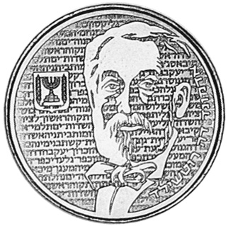 Israel 1/2 New Sheqel reverse