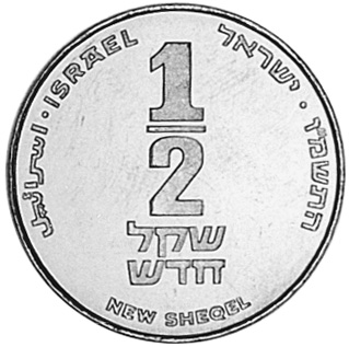 Israel 1/2 New Sheqel obverse