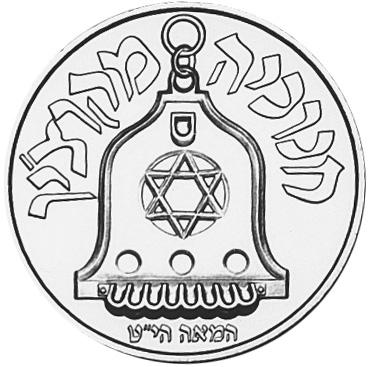 Israel New Sheqel reverse