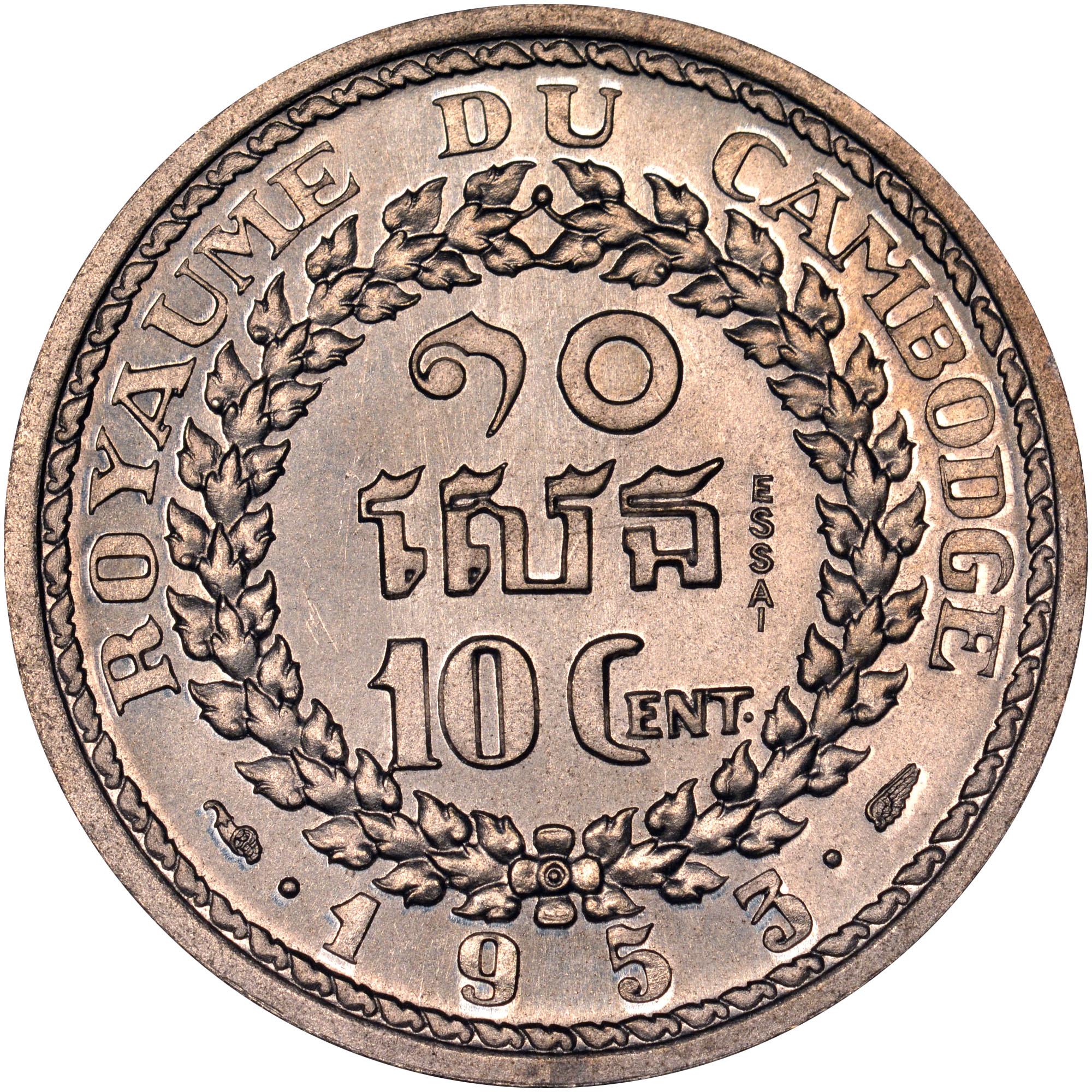 1953 Cambodia 10 Centimes reverse