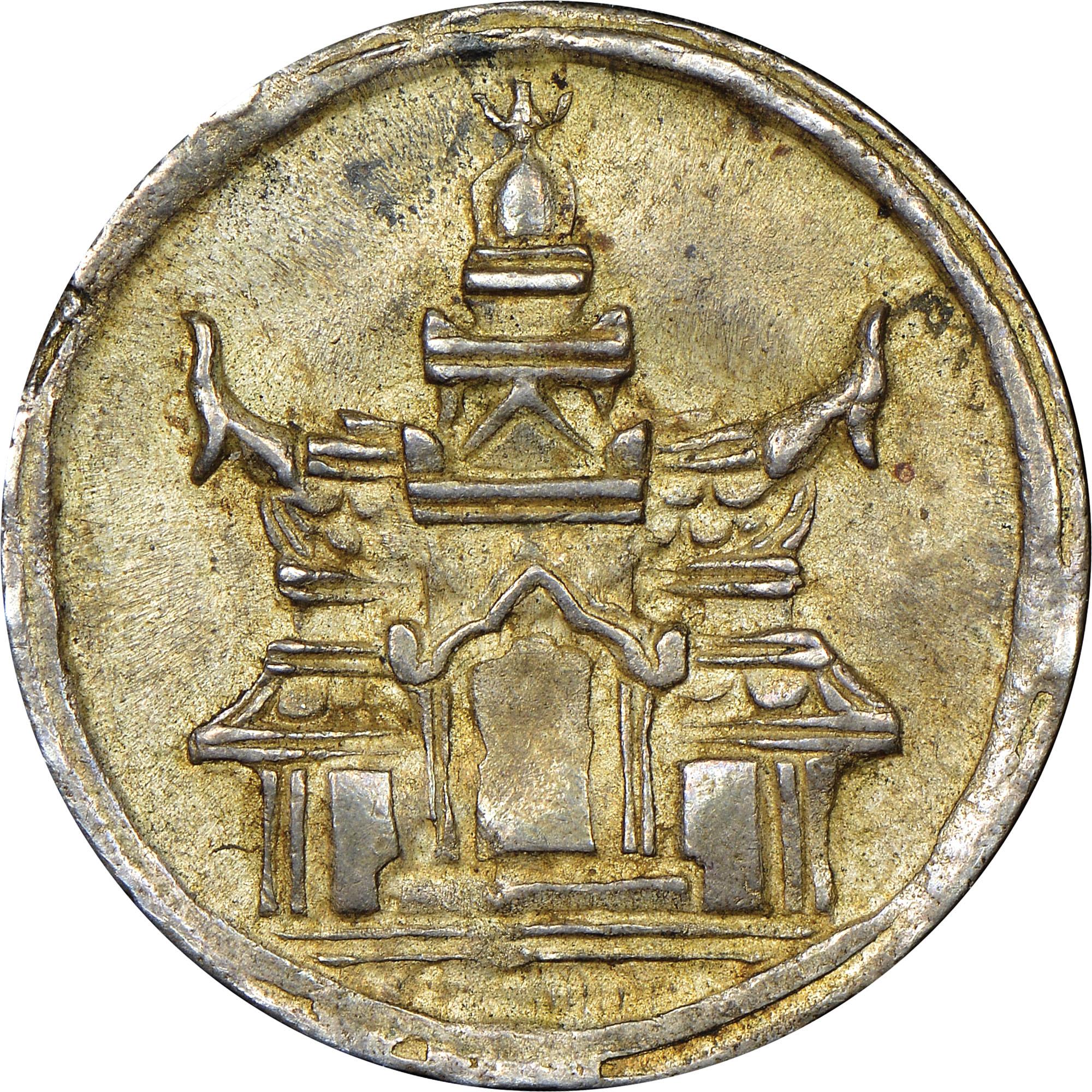 1208 (1847) Cambodia 1/4 Tical, 1 Salong reverse
