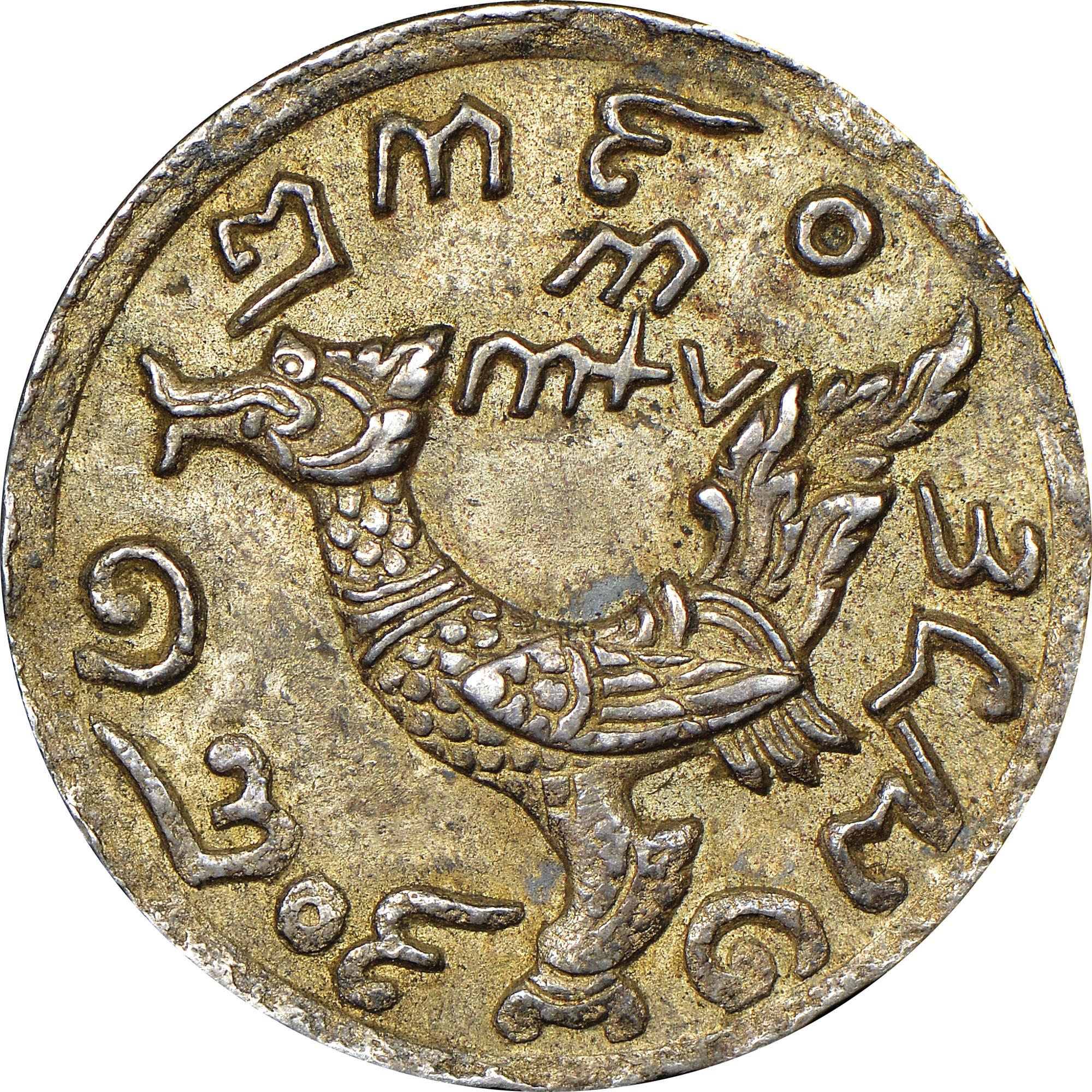 1208 (1847) Cambodia 1/4 Tical, 1 Salong obverse