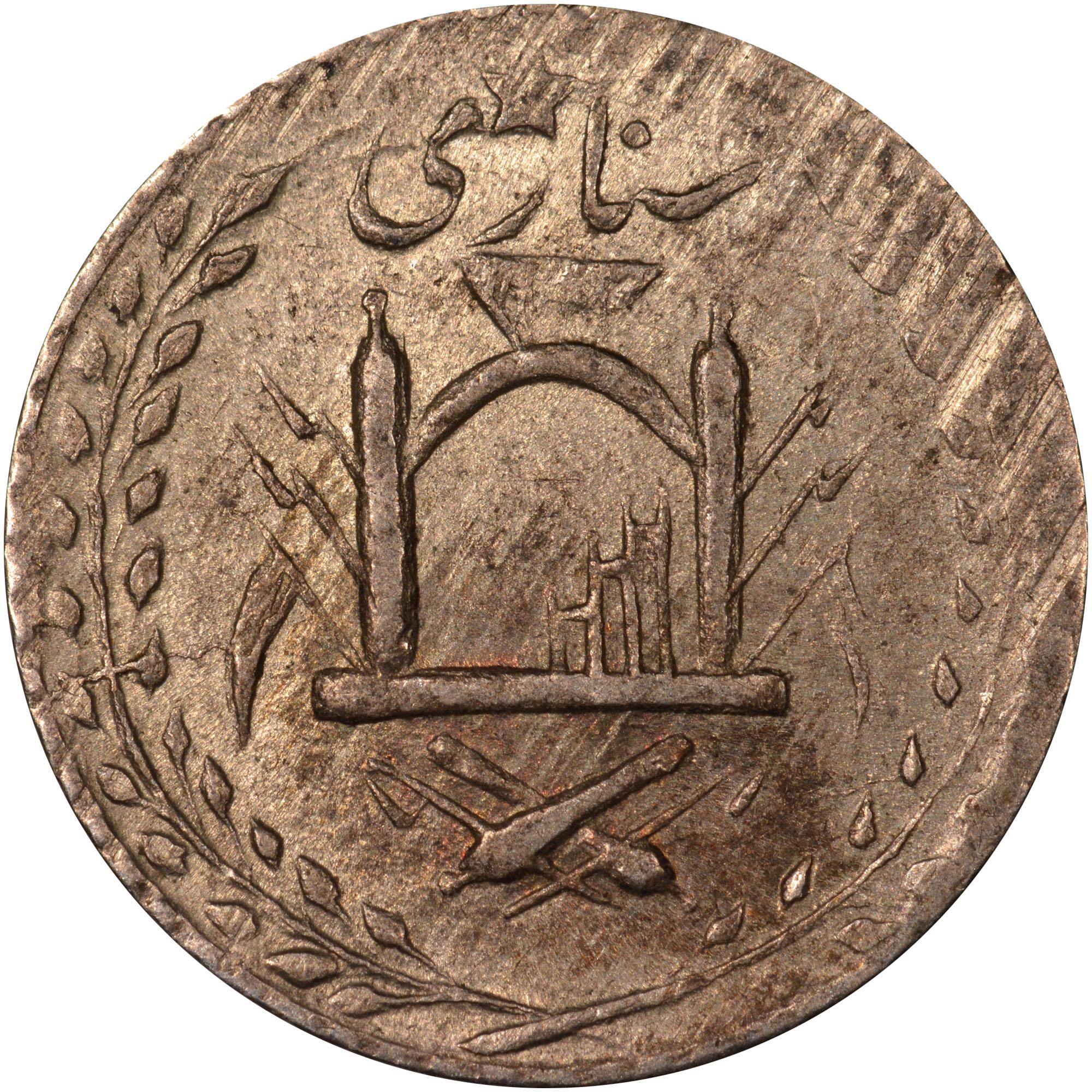Afghanistan Sanar reverse