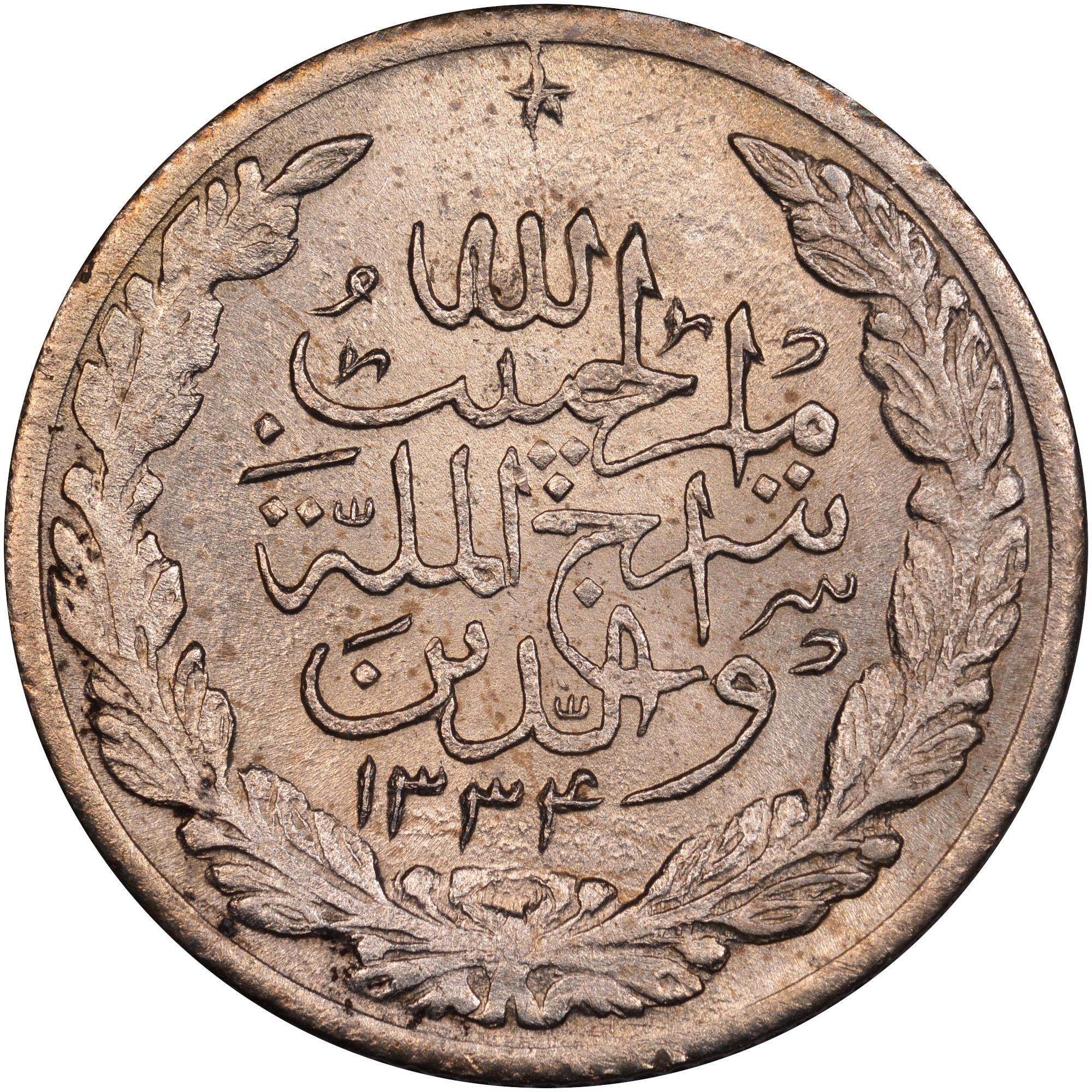 Afghanistan 1/2 Rupee reverse