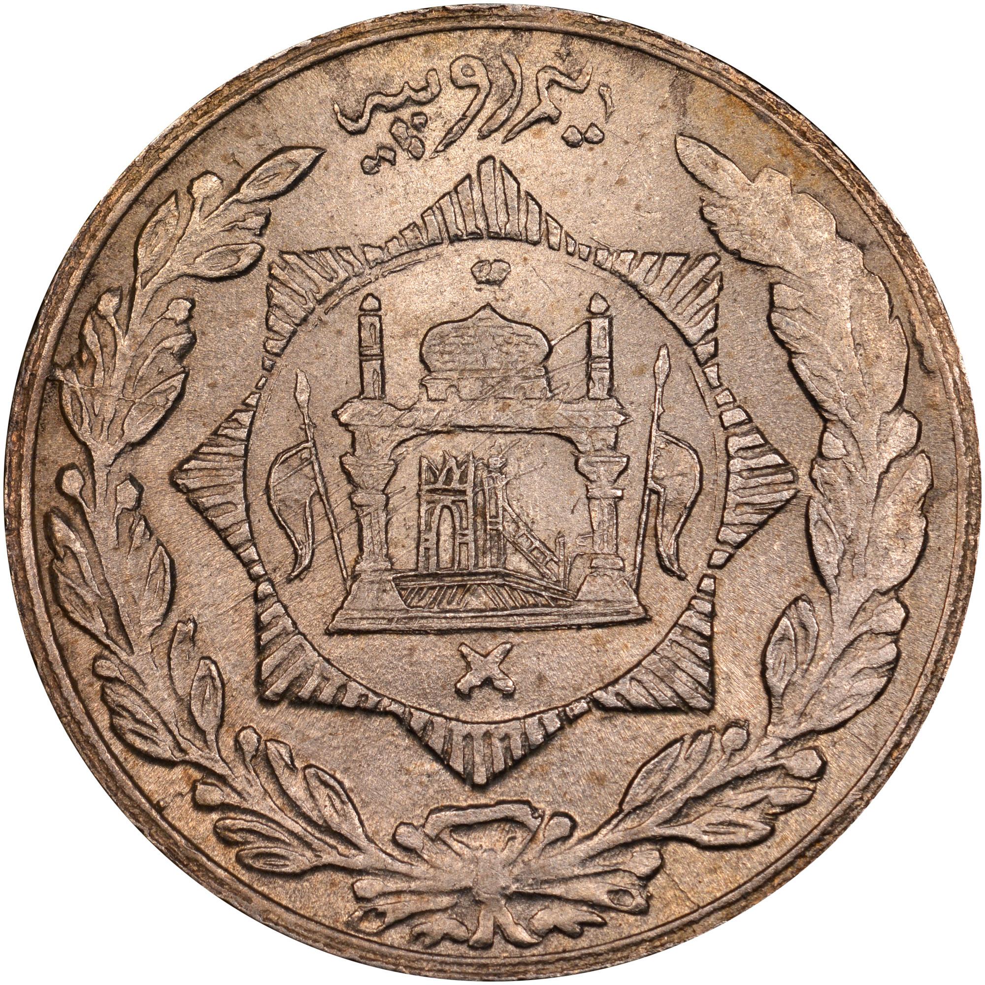 Afghanistan 1/2 Rupee obverse