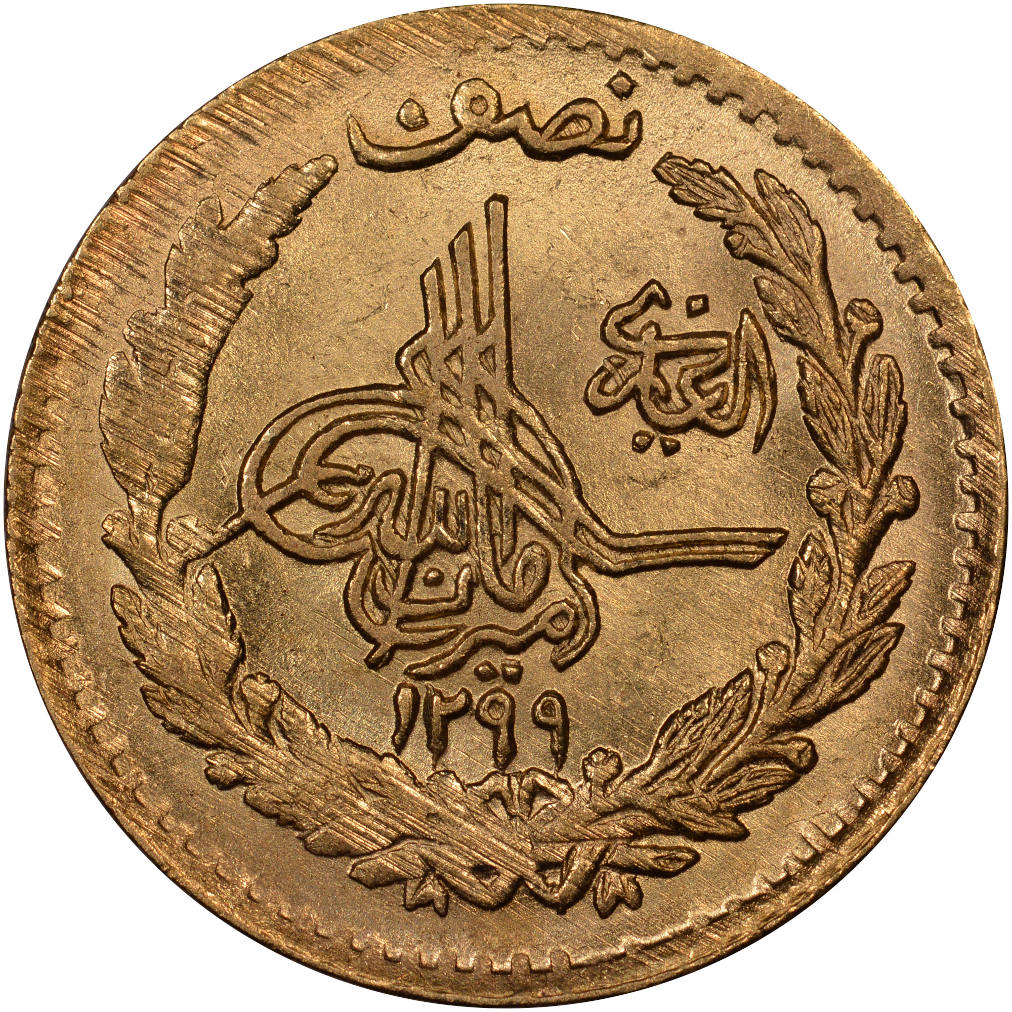 1299 (1920) Afghanistan 1/2 Amani, 5 Rupees reverse
