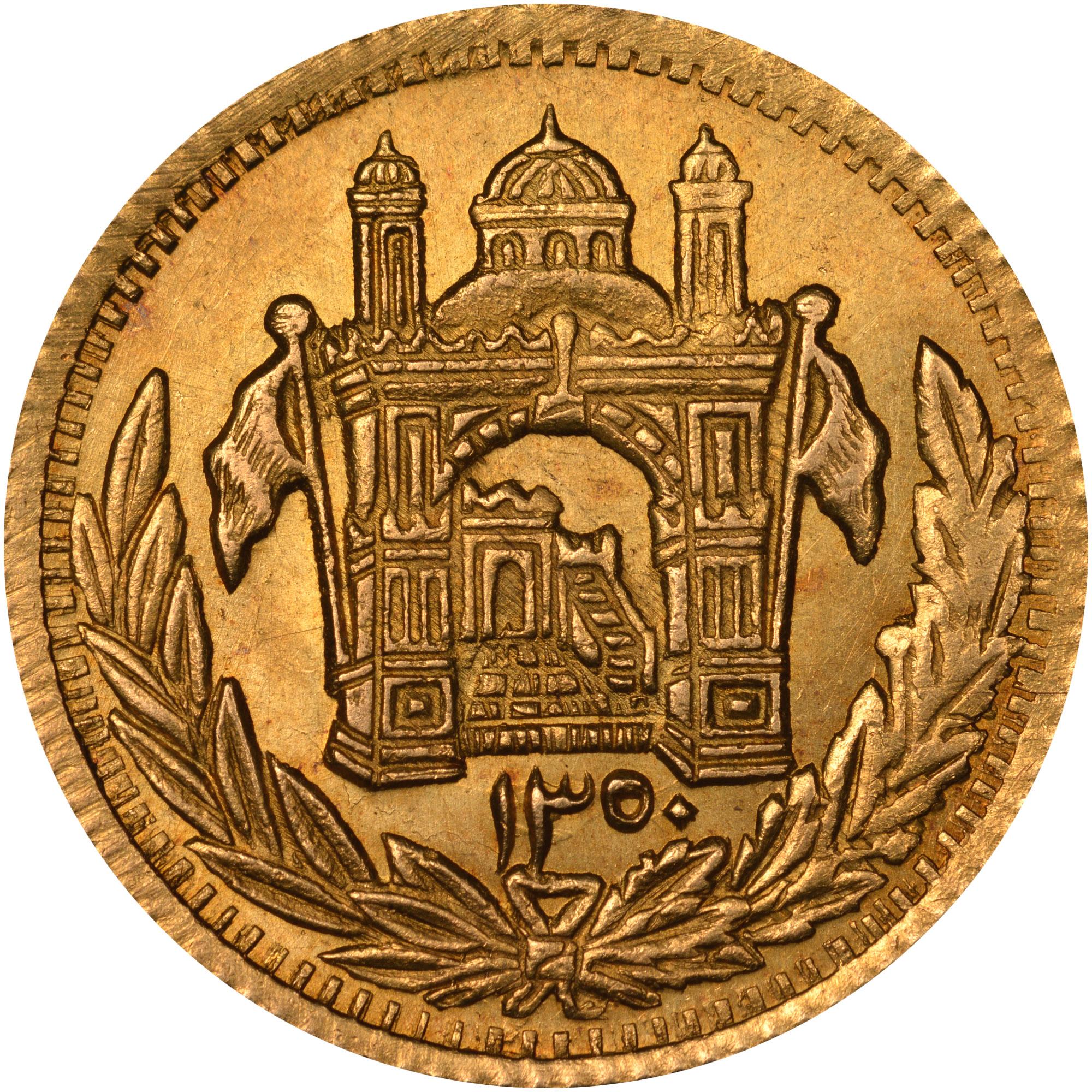 1348-1350 Afghanistan 20 Afghanis reverse