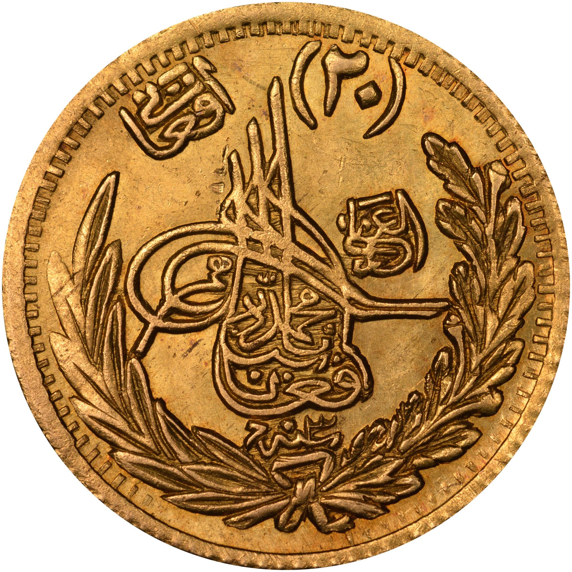 1348-1350 Afghanistan 20 Afghanis obverse