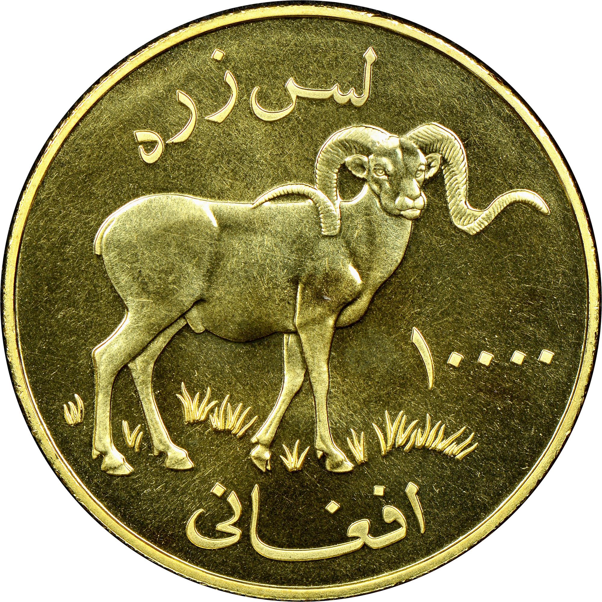 1978 Afghanistan 10000 Afghanis reverse