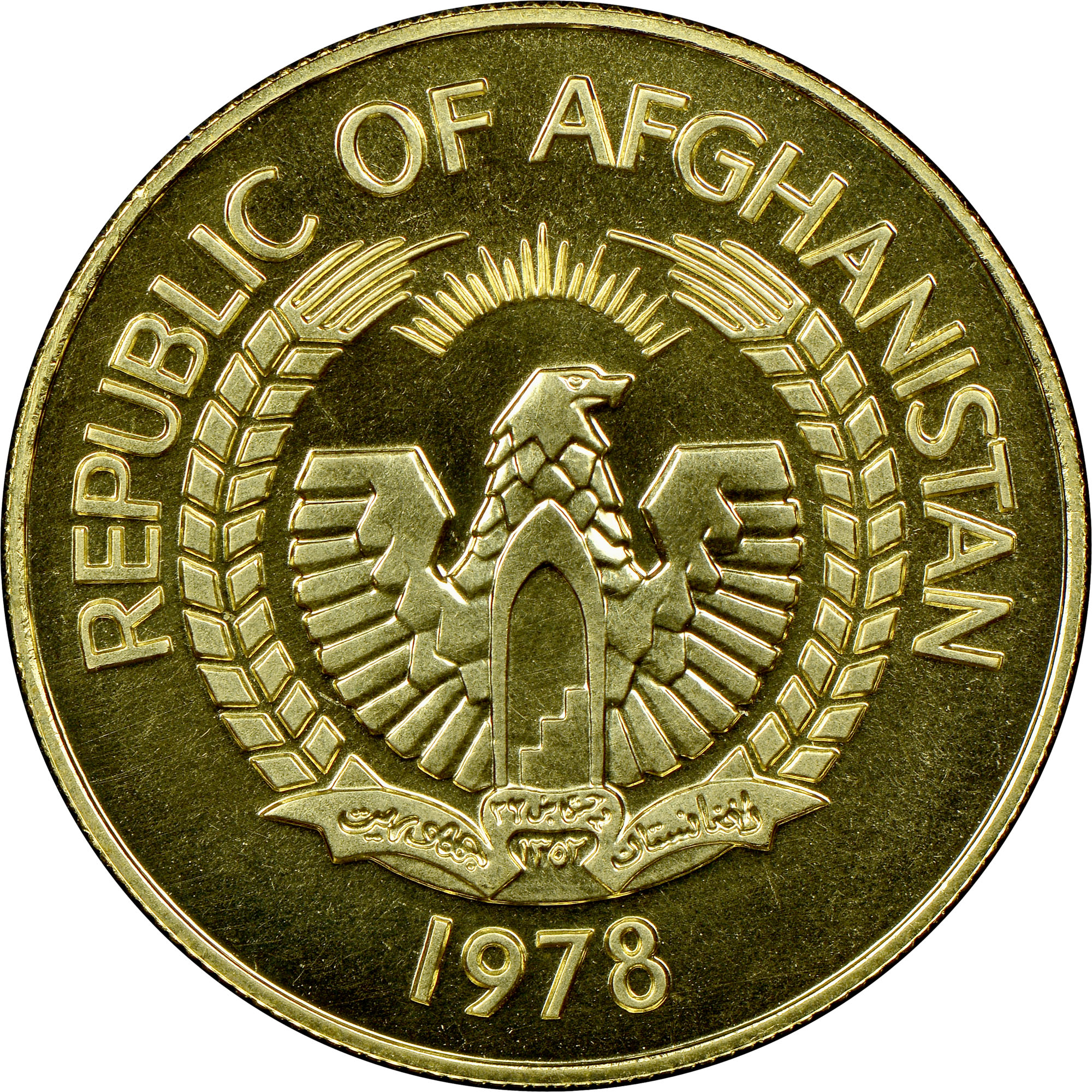 1978 Afghanistan 10000 Afghanis obverse