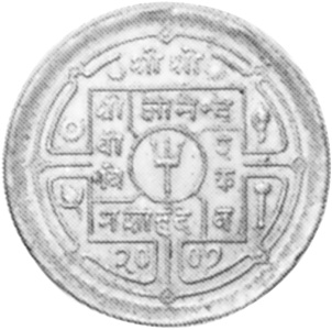 Nepal SHAH DYNASTY 50 Paisa obverse