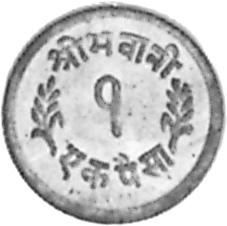 Nepal SHAH DYNASTY Paisa reverse