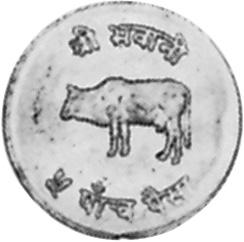 Nepal SHAH DYNASTY 5 Paisa reverse