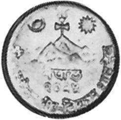 Nepal SHAH DYNASTY 5 Paisa obverse