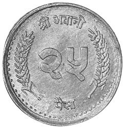 Nepal SHAH DYNASTY 25 Paisa reverse