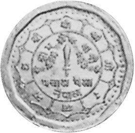 Nepal SHAH DYNASTY 50 Paisa reverse
