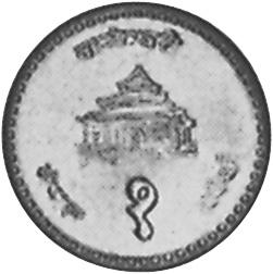 Nepal SHAH DYNASTY Rupee reverse