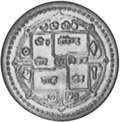 Nepal SHAH DYNASTY Rupee obverse