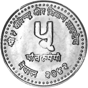 Nepal SHAH DYNASTY 5 Rupee obverse