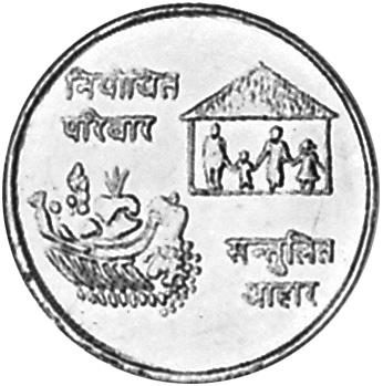 Nepal SHAH DYNASTY 10 Rupee reverse