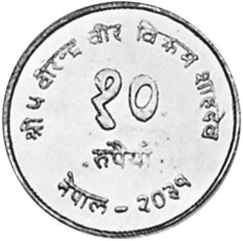 Nepal SHAH DYNASTY 10 Rupee obverse