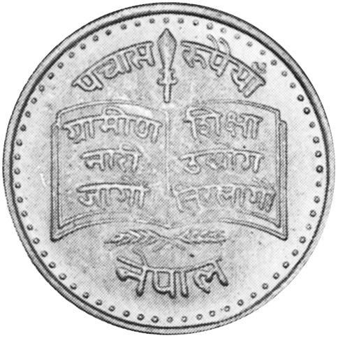 Nepal SHAH DYNASTY 50 Rupee reverse