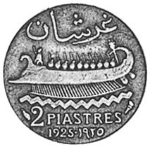 Lebanon 2 Piastres reverse