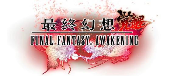 Final Fantasy Awakening - Play Final Fantasy Awakening and immerse yourself in the picturesque world of Orience.