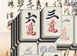 Mahjong Genius game