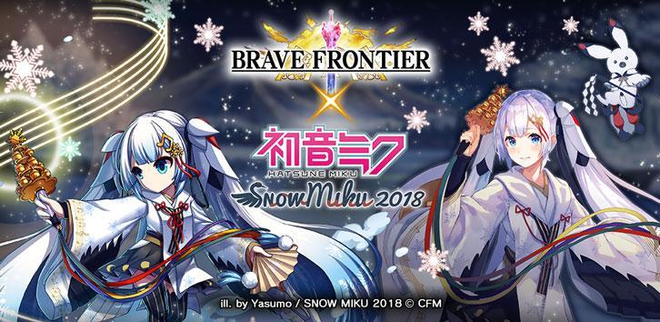 Hatsune Miku Returns to Brave Frontier to Celebrate Snow Miku 2018 Festival!