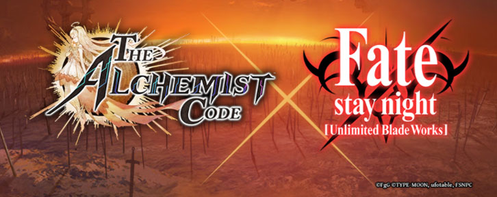Fate/stay night [Unlimited Blade Works] Crossover with The Alchemist Code Coming This Spring