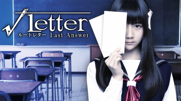 Root Letter: Last Answer's interactive elements showcased in new Gameplay Trailer