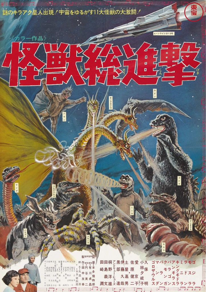Destroy_all_monsters