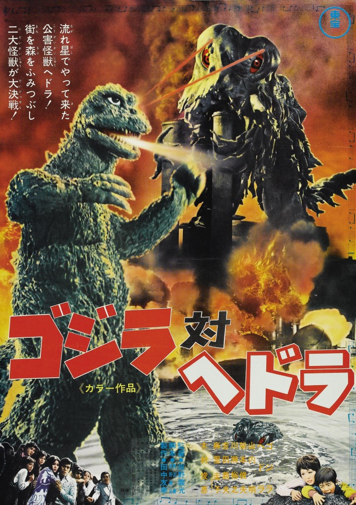 Godzilla_vs_the_Smog_Monster