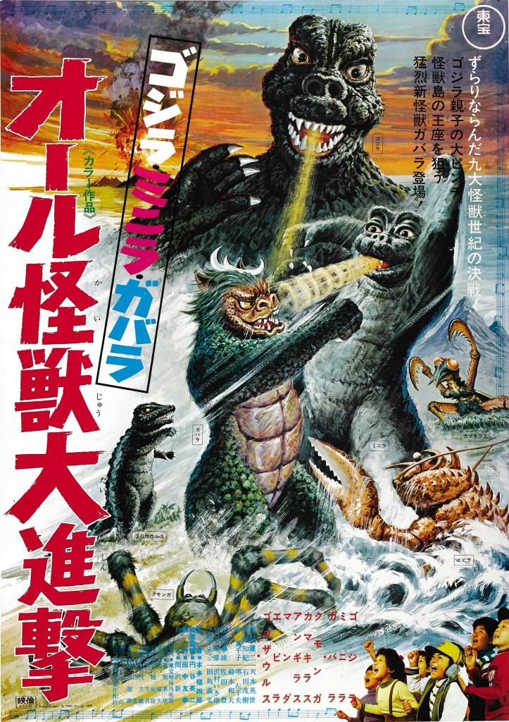 Godzilla's_Revenge_1969