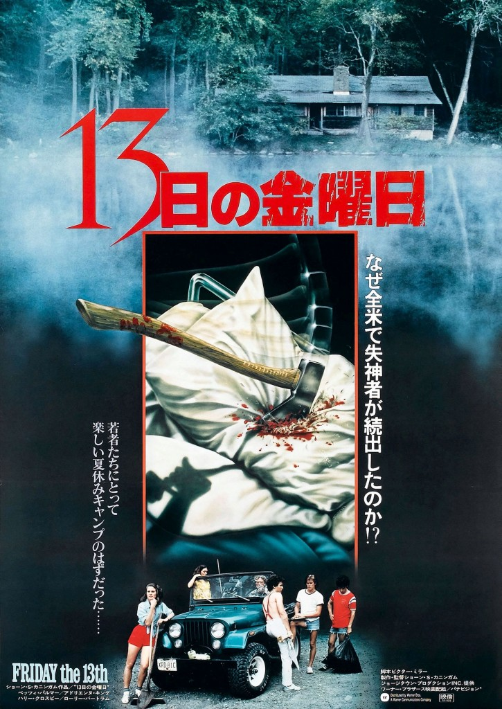 friday_13th_1_poster_05